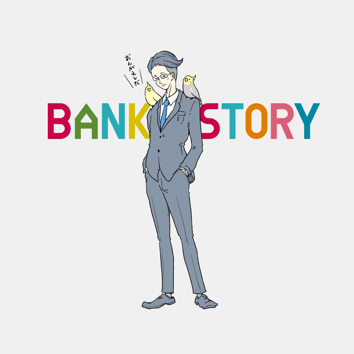 エイプリルフール BANKSTORY バンクストーリー
