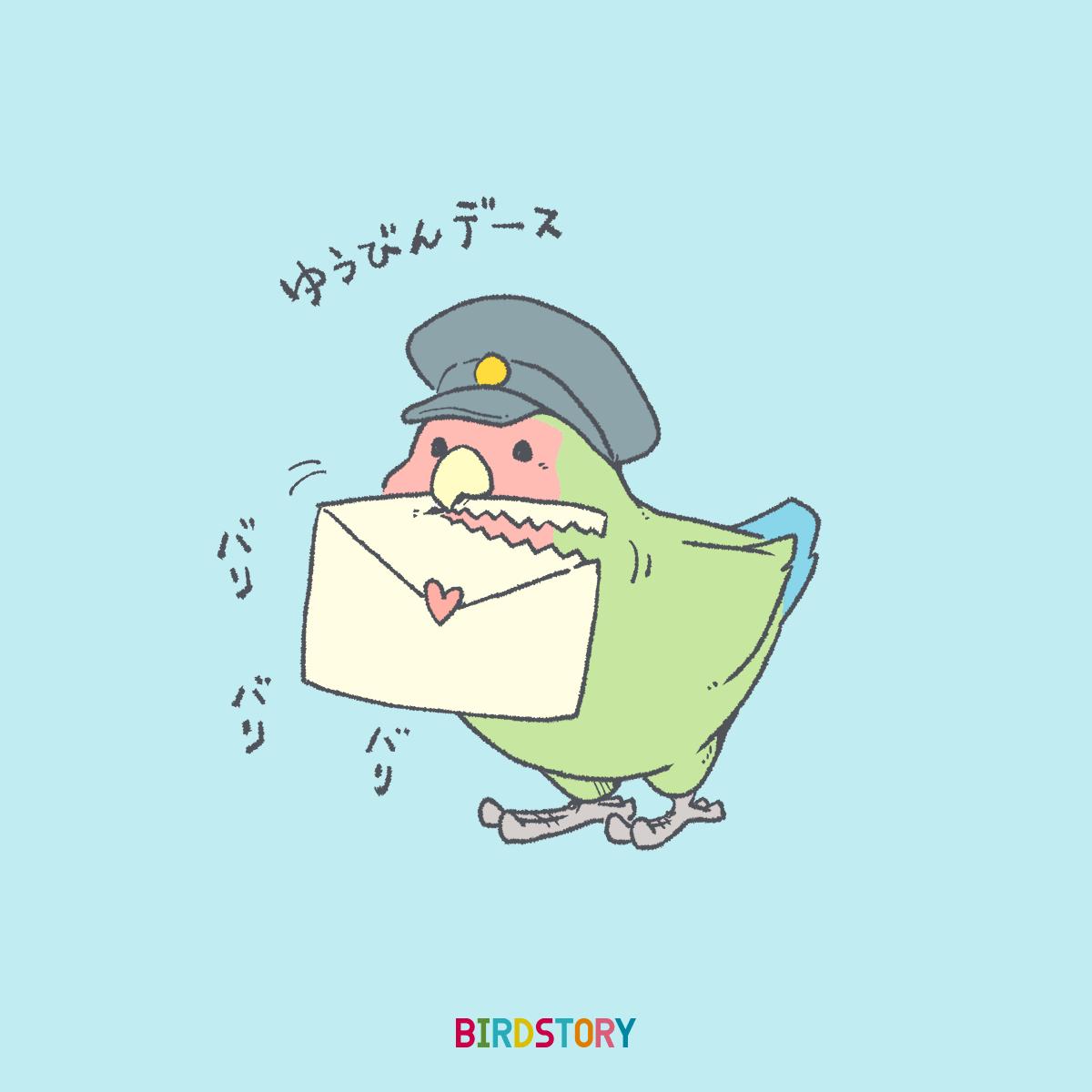 コザクラインコ郵便屋さんイラスト