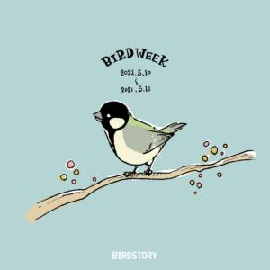 シジュウカラ 愛鳥週間 BIRDSTORY