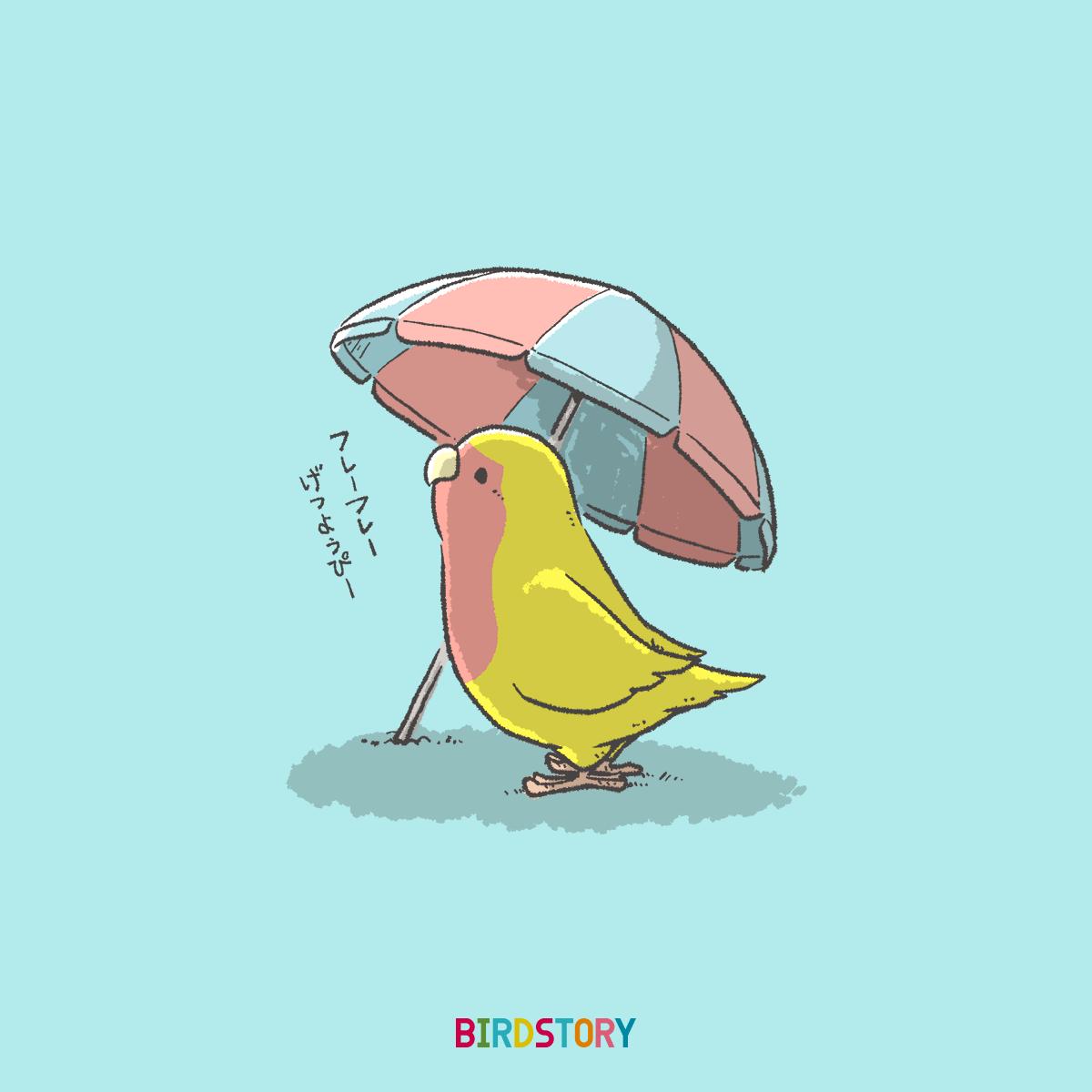 夏至 コザクラインコイラスト