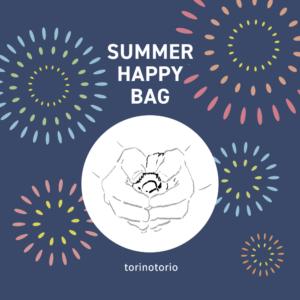 夏の福袋2021 torinotorio