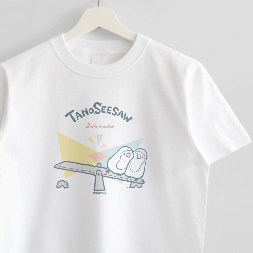 たのシーソー Tシャツ コザクラインコ バードストーリー