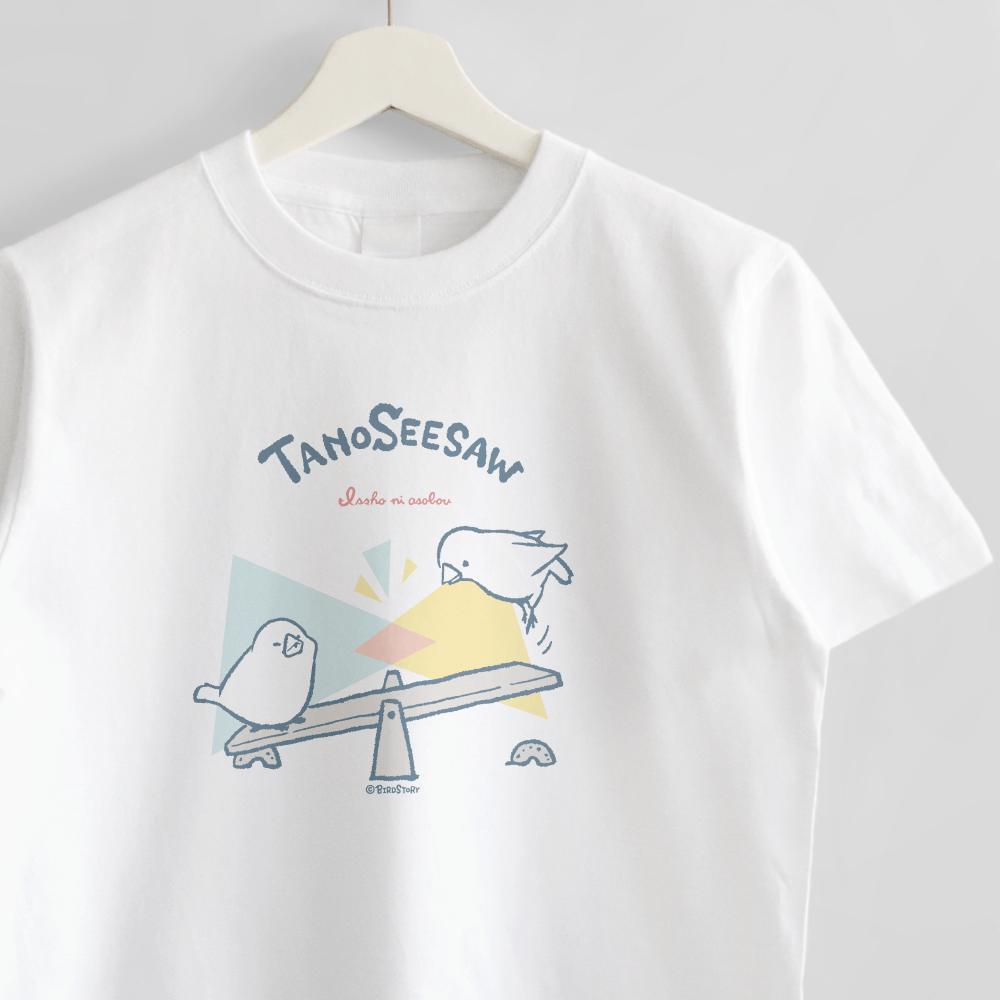 たのシーソー Tシャツ 文鳥 バードストーリー