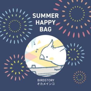 BIRDSTORY オカメインコ 夏の福袋