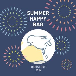 BIRDSTORY 文鳥 夏の福袋