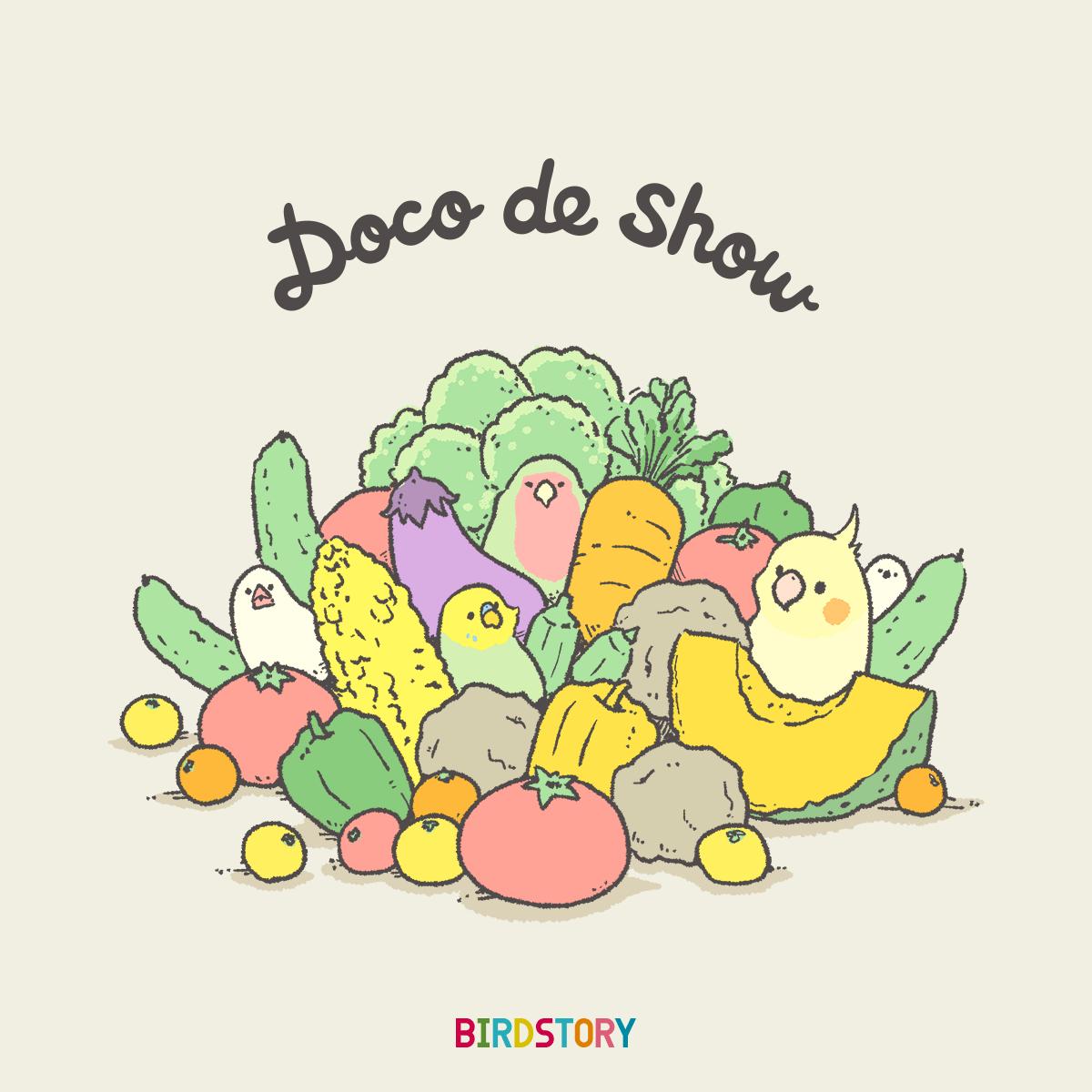 野菜の日 鳥さんカクレンボ