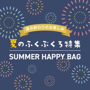 夏の終わりのお楽しみ 福袋 SUMMER HAPPY BAG