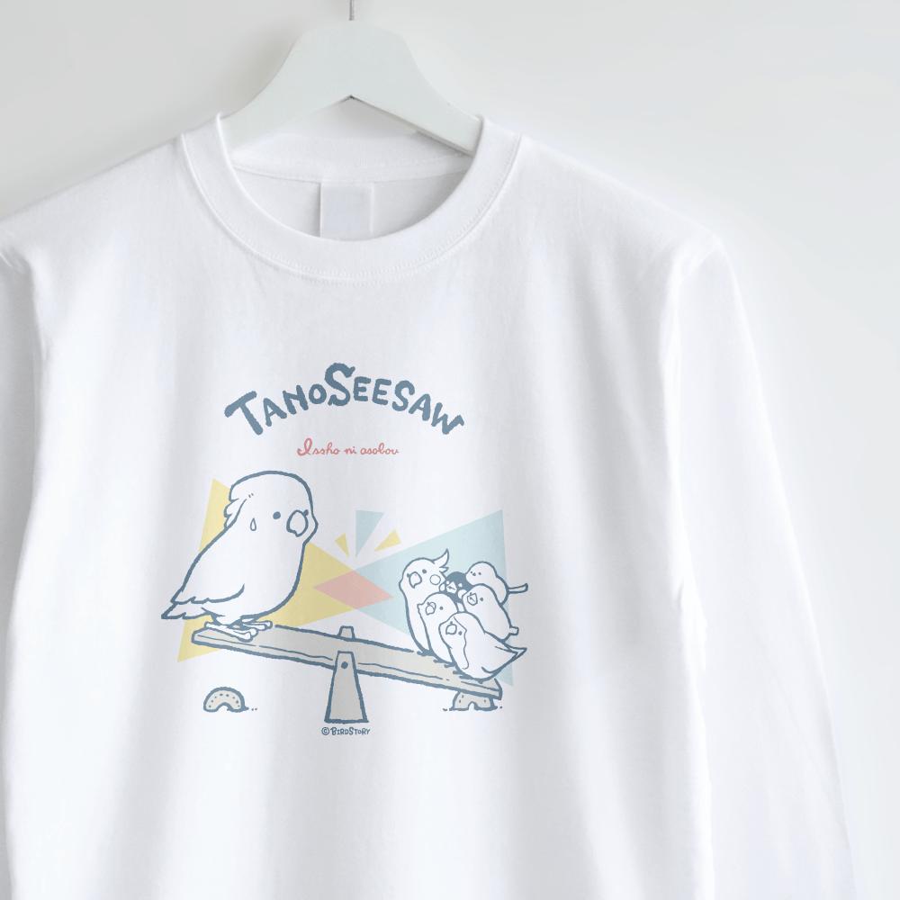 たのシーソー 長袖Tシャツ タイハクオウム バードストーリー