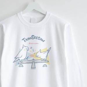 たのシーソー ロングTシャツ オカメインコ バードストーリー