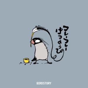 黒の日 桜文鳥の書道