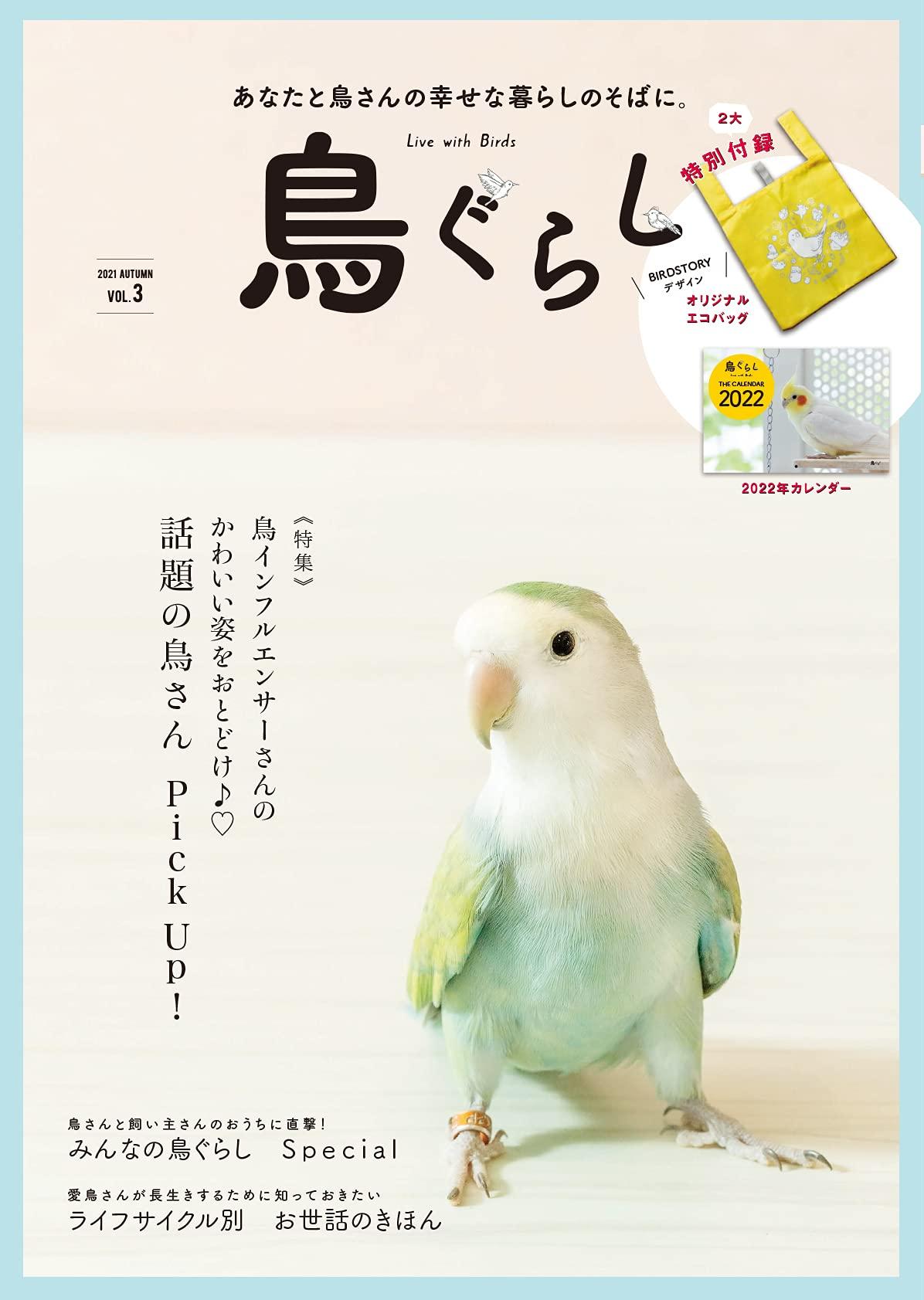 鳥ぐらし Vol.3