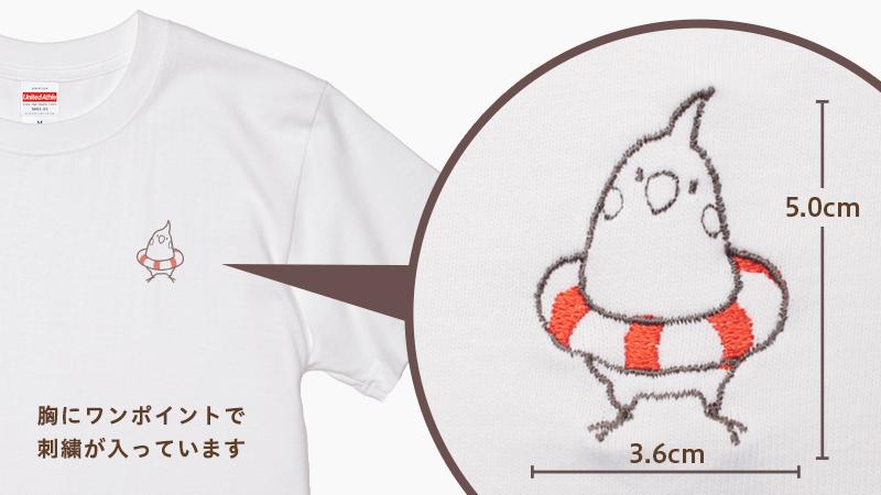 ワンポイント刺繍Tシャツ うきわ 浮き輪