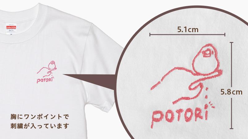 torinotorio トリノトリオ 刺繍ティーシャツ ピンク