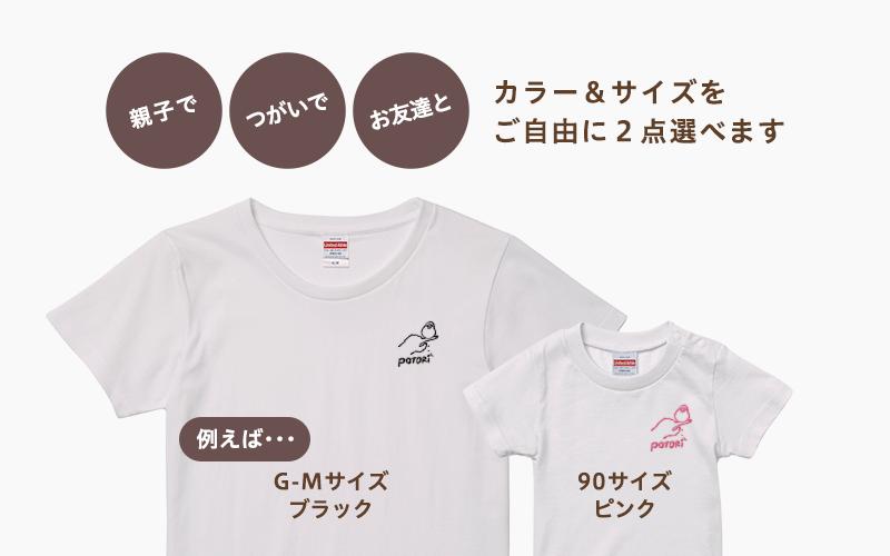 キッズ 赤ちゃん 子供用Tシャツ 親子ファッション