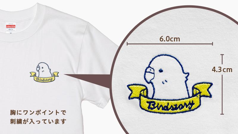 ティーシャツ 鳥 セキセイインコ ワンポイント シンプル
