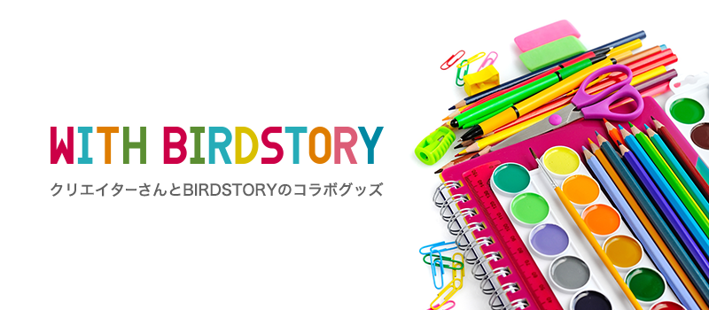 WITH BIRDSTORY コラボ商品グッズ
